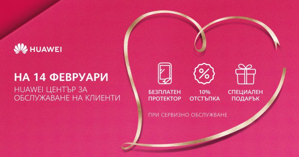 Huawei обявява празнична сервизна кампания по случай деня на влюбените 14 февруари