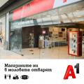 Магазините на А1 в моловете отварят, останалите се връщат към нормално работно време