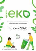 """""""Проект ЕКО"""" – конкурсът, в който младите вземат нещата в свои ръце"""