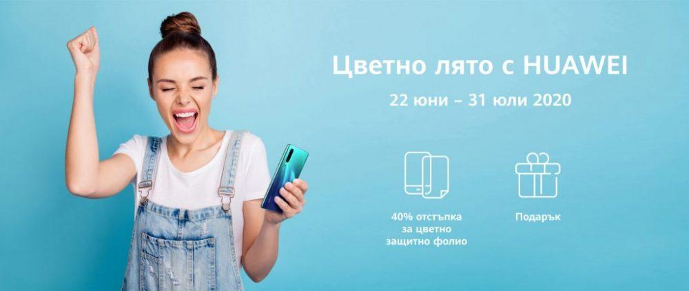 """Huawei стартира нова сервизна кампания """"Цветно лято с Huawei"""" от 22 юни"""