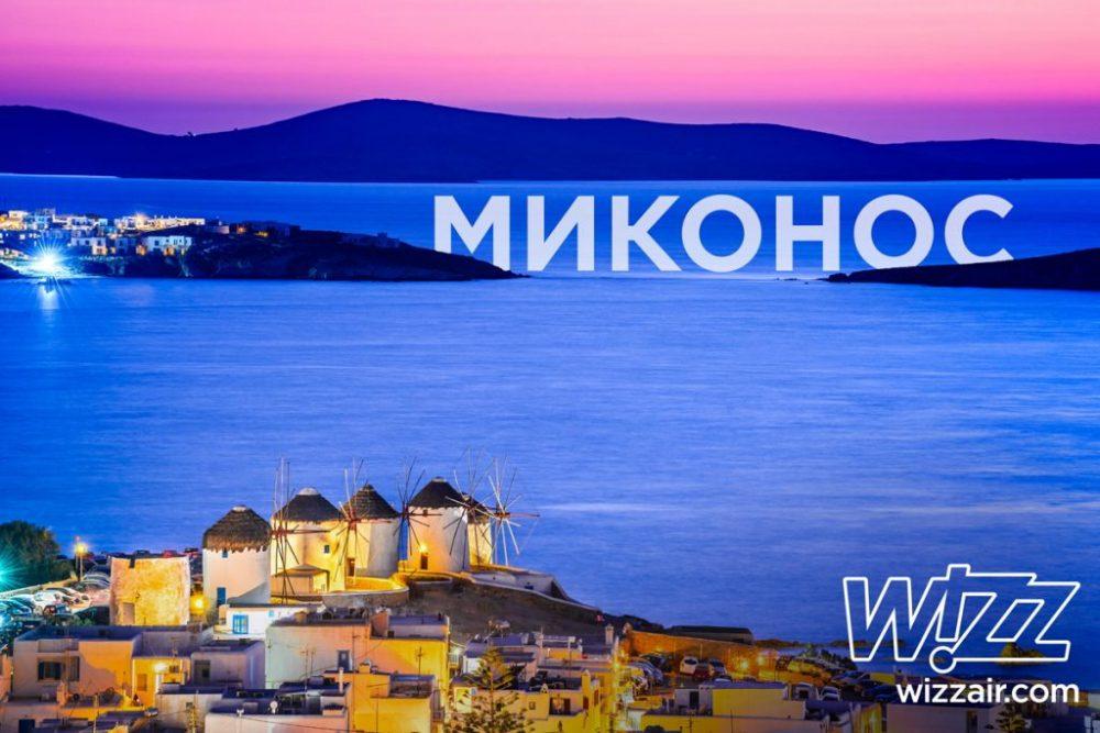 Wizz Air стартира полети от София до Миконос