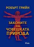 """""""Законите на човешката природа"""" от Робърт Грийн – защо хората правят така?"""