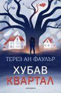 """Терез Ан Фаулър представя """"Хубав квартал"""""""