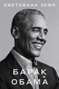 Първи том от президентските мемоари на Барак Обама излиза през ноември