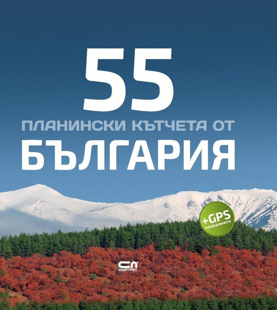"""""""55 планински кътчета от България"""" разкрива красотата на родната природа"""