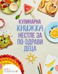 51 рецепти от български родители в безплатна книга за детско балансирано хранене на Нестле България