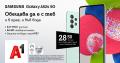А1 започна продажбите на нов 5G смартфон в средния клас – Samsung Galaxy A52s 5G