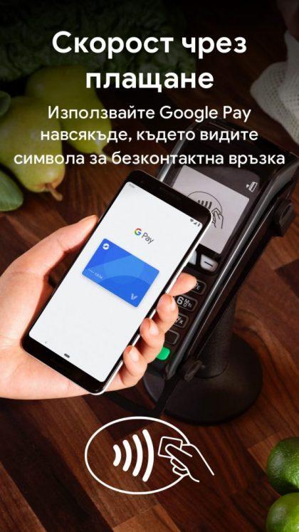 Google Pay вече е достъпен на новите Galaxy Watch4 и Galaxy Watch4 Classic в България