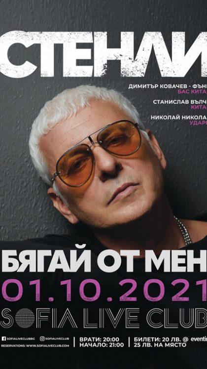 СТЕНЛИ и ЪПСУРТ дават старт на новия музикален сезон в  SOFIA LIVE CLUB